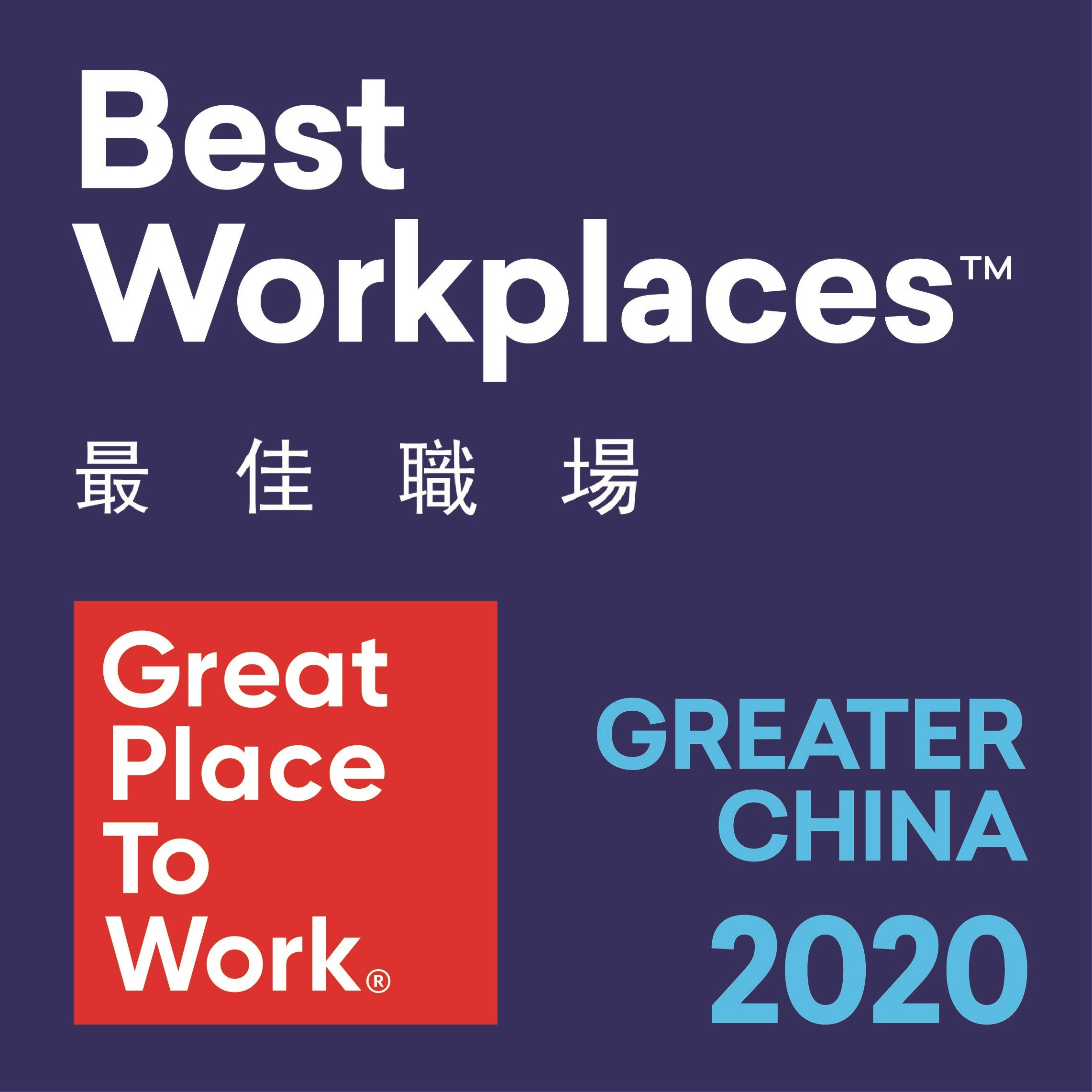 Best Workplaces Great place to Work Greater China 2020